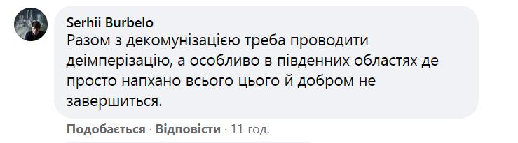 Русские названия в Киеве