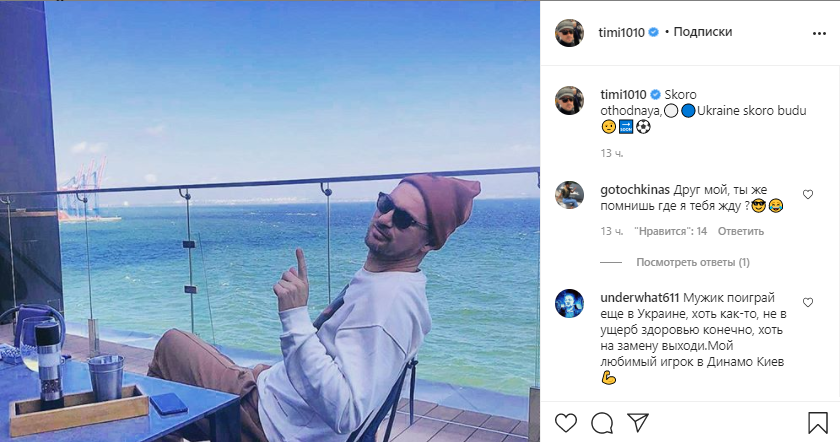 Артем Мілевський натякнув на повернення в Україну