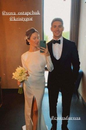 Остапчук і Горняк стали чоловіком і дружиною.