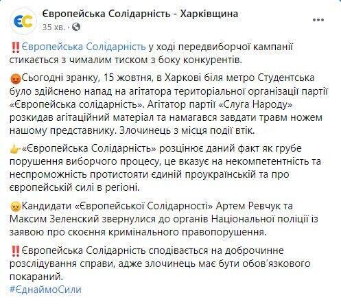 """В """"ЕС"""" сообщили о нападении на своего представителя в Харькове"""