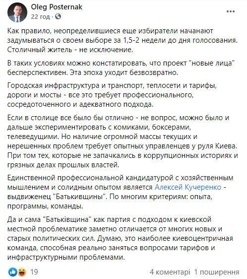 """Политический эксперт считает """"Батькивщину"""" наиболее киевоцентричной командой."""