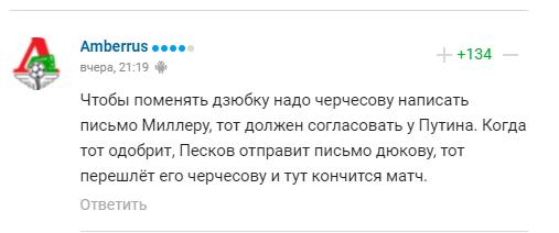 Россияне стебуться, как на самом деле происходит замена Дзюбы
