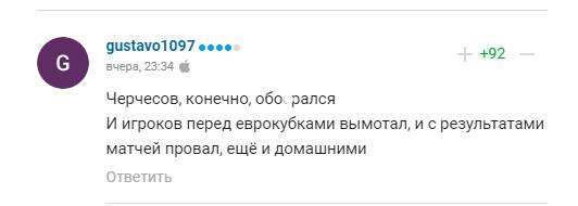 """Черчесов обо*рался"""