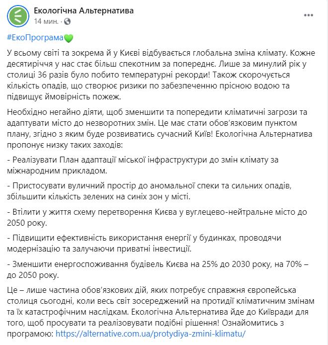"""""""Экоальтернатива"""" предложила план борьбы с изменением климата для Киева"""