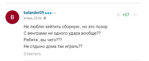 По мнению россиян, это позор