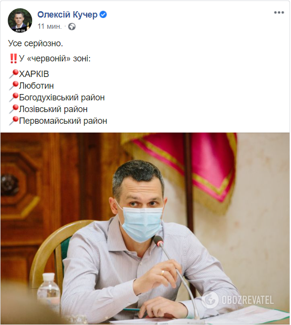 Кучер сообщил, что Харьков с регионами попал в красную карантинную зону.