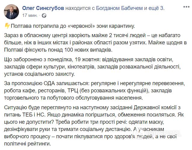 Синегубов сообщил, что Полтава попала в красную карантинную зону.