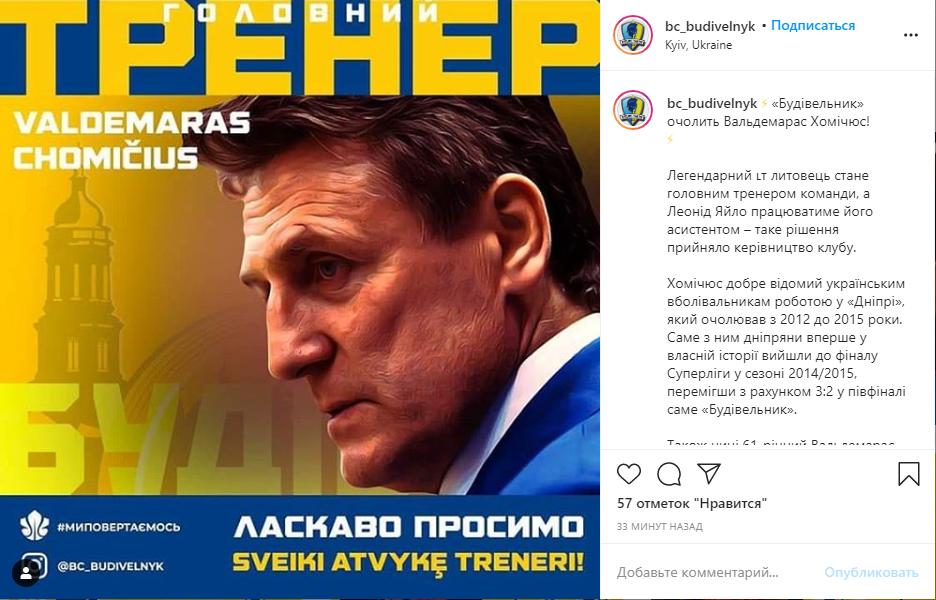 Вальдемарас Хомичюс возвращается в Украину