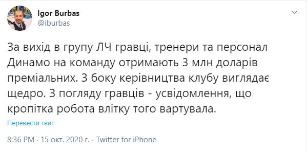 Динамо получит 3 млн