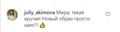 """Зірка """"Татусевих дочок"""" Карпович здивувала кардинальною зміною іміджу. Фото"""