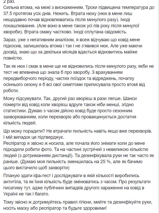 """Нардеп """"Европейской солидарности"""" Зинкевич второй раз одолела коронавирус"""