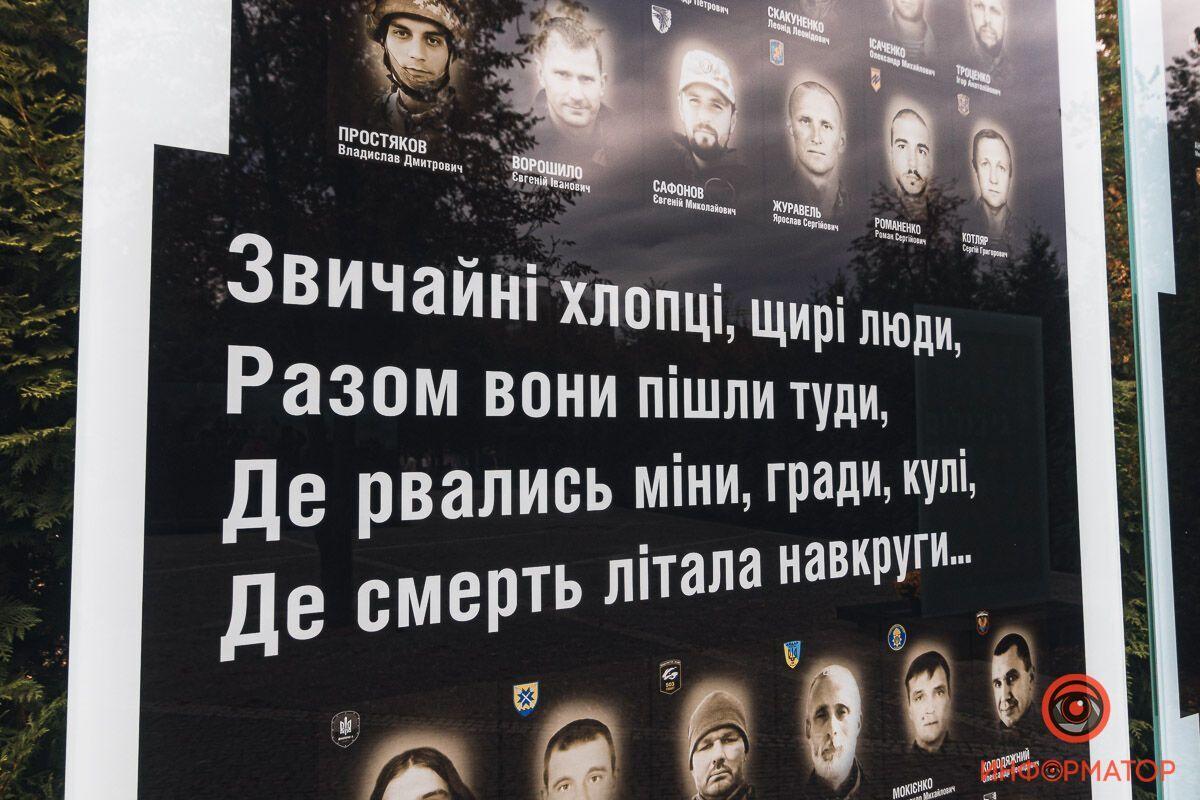 На ней изображены имена и портреты 30 украинских военных.