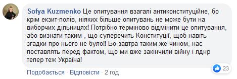 Скрин Facebook