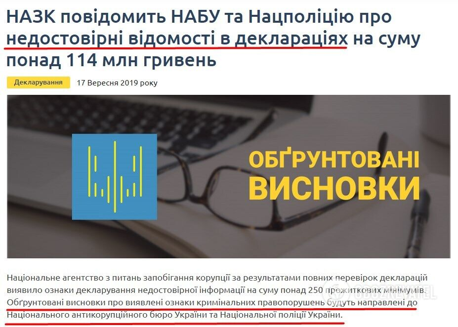 Сообщение на официальном сайте НАПК