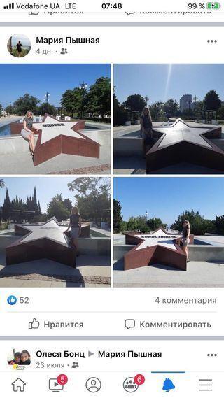 Пост с Facebook-страницы Марии Пышной во время посещения Крыма