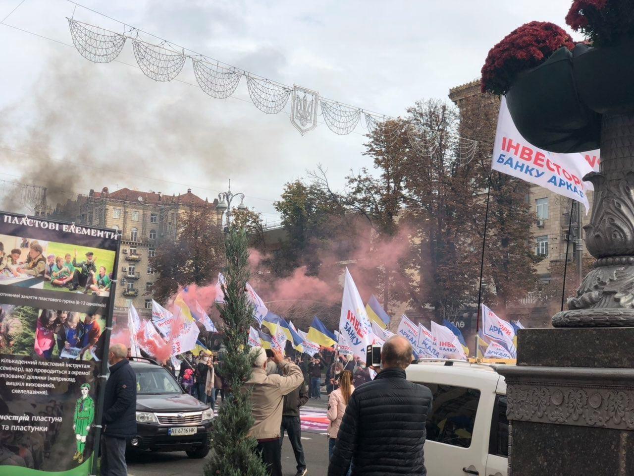 Мітингувальники запалили фаєри