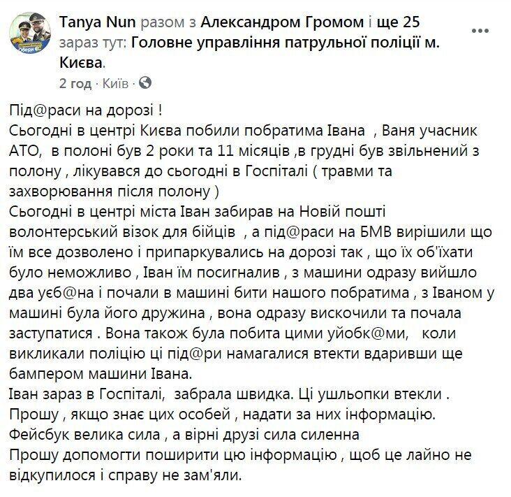 В Киеве избили побывавшего в плену ветерана АТО и его жену. Фото