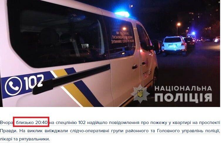 Скриншот с сайта полиции Киева