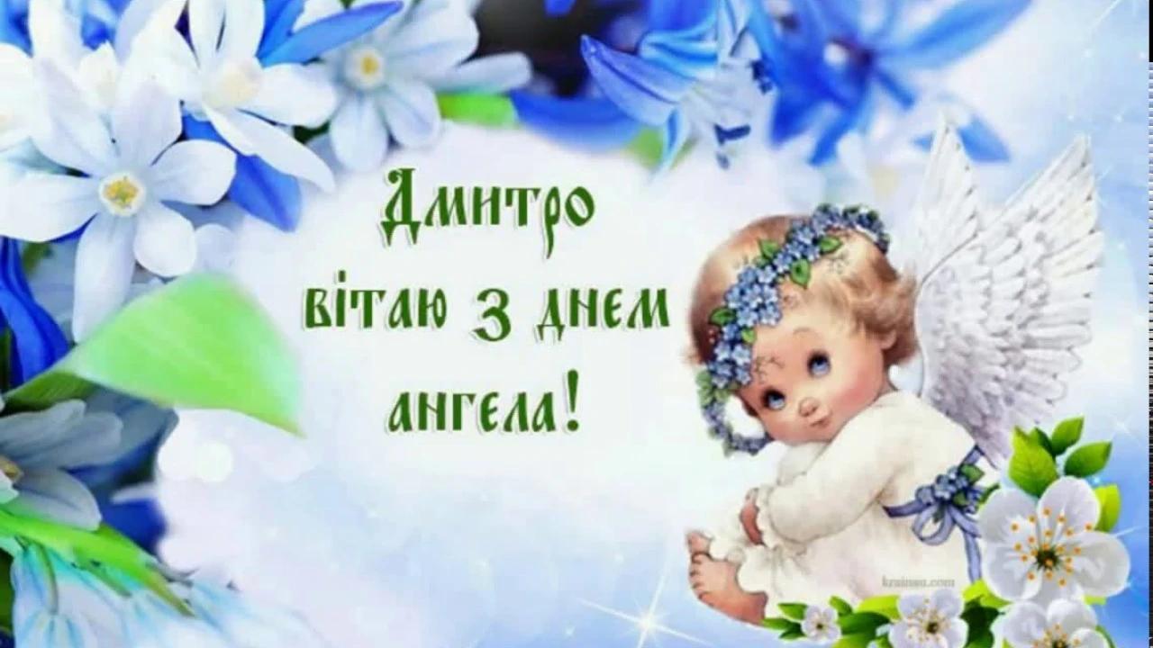 Картинка в день ангела Дмитрия