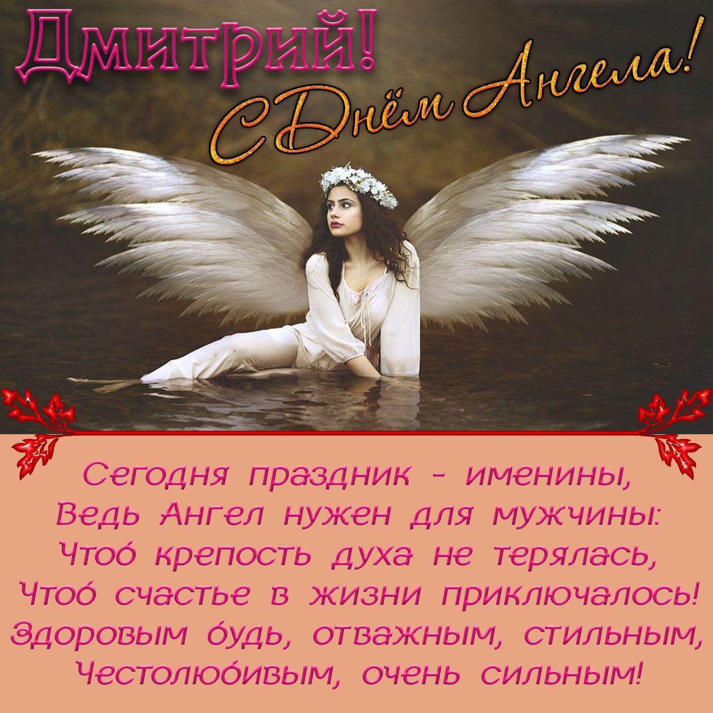 Поздравления с днем ангела Дмитрия