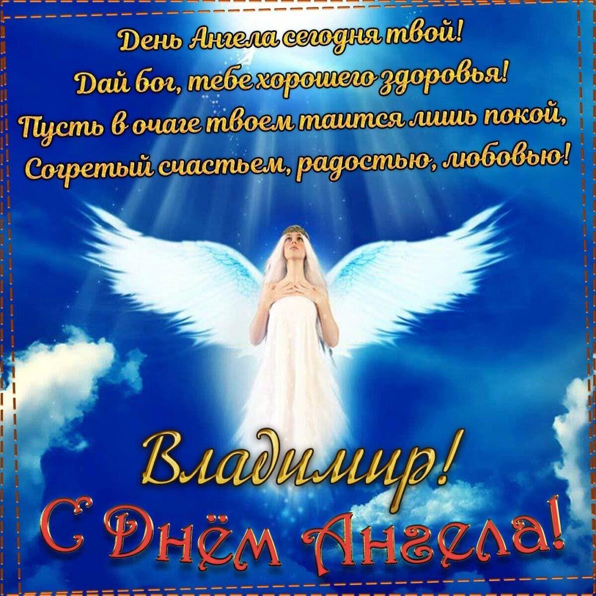 Красивое поздравление с днем ангела Владимира