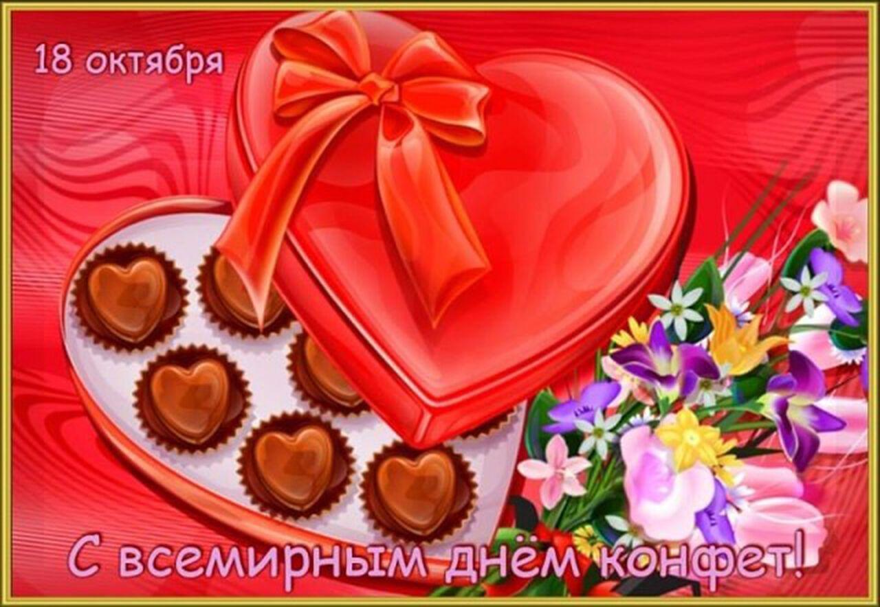 Поздравление с Днем конфет