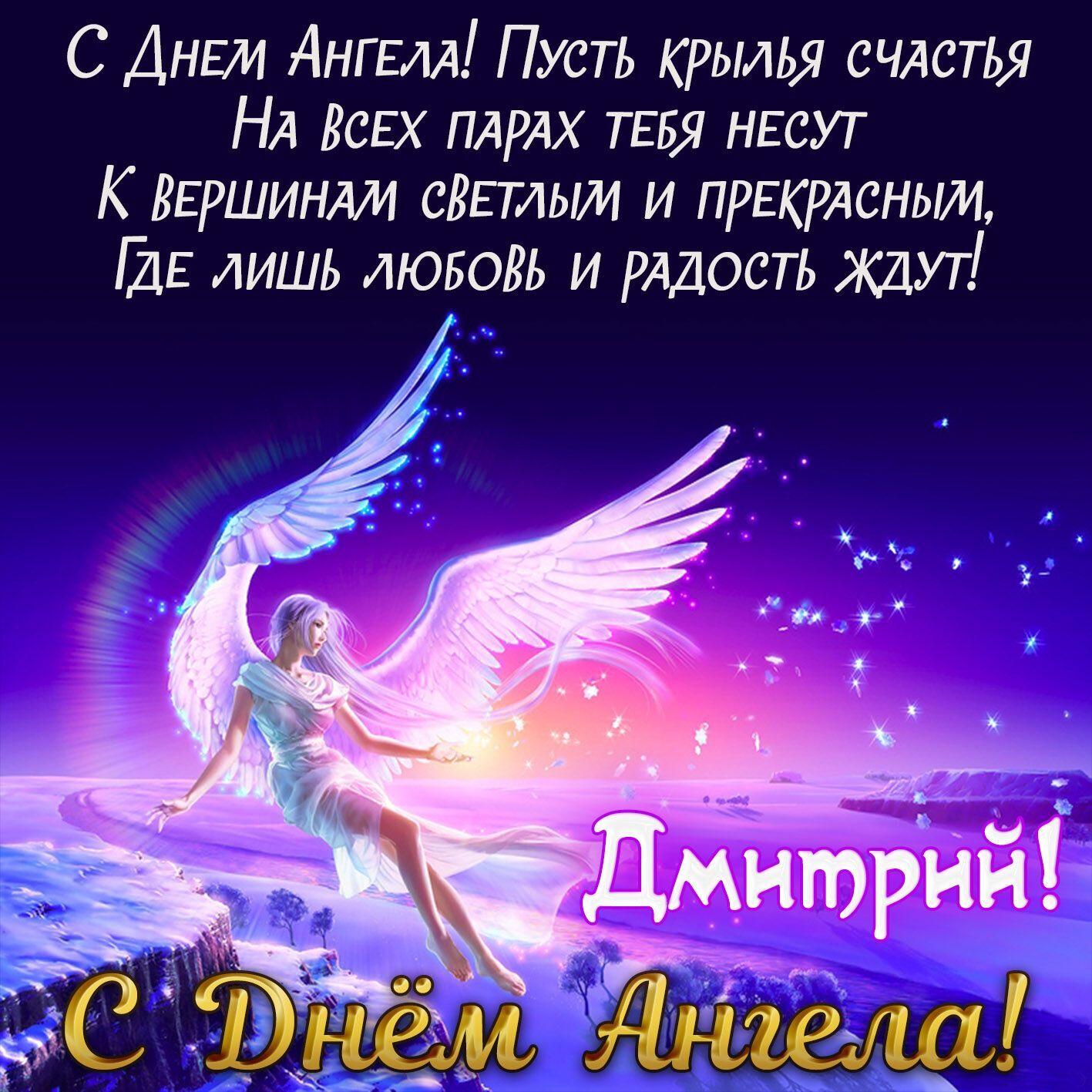 Пожелания в день ангела Дмитрия