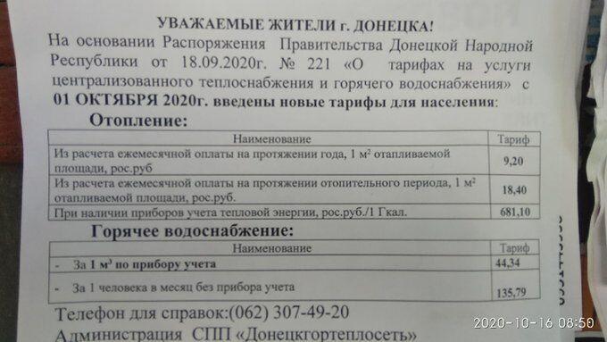 Платежки в Донецке вырастут на 28%