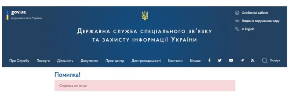Так выглядит сайт Госспецсвязи после удаления новости