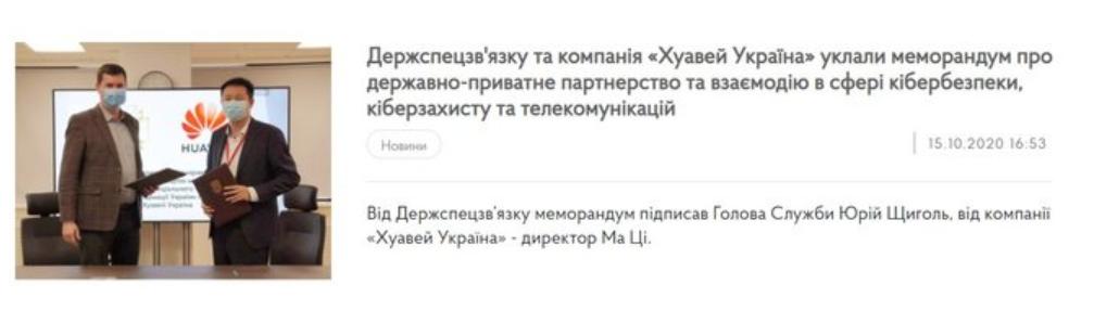 """Первоначальное сообщение о подписании меморандума с """"Хуавей"""""""