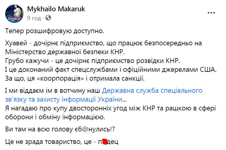 Михаил Макарук