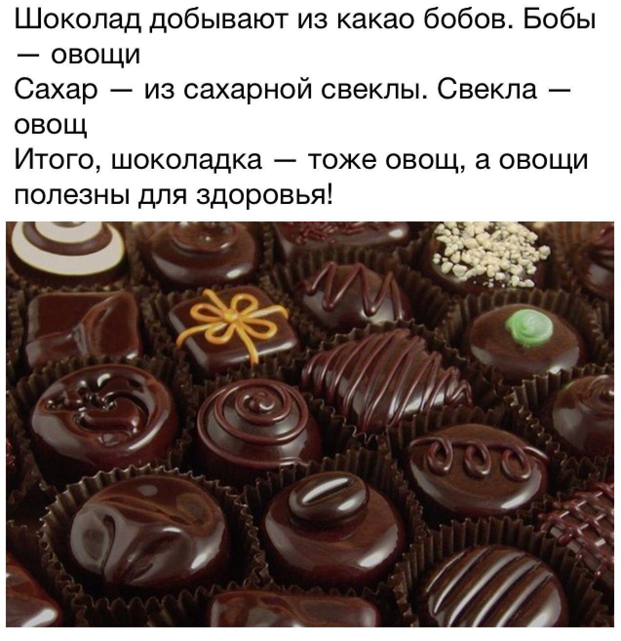 С Днем конфет: прикольное поздравление