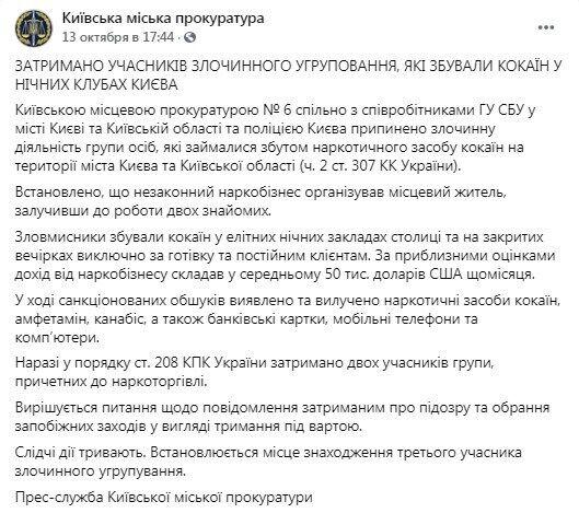 Facebook прокуратуры Киева.