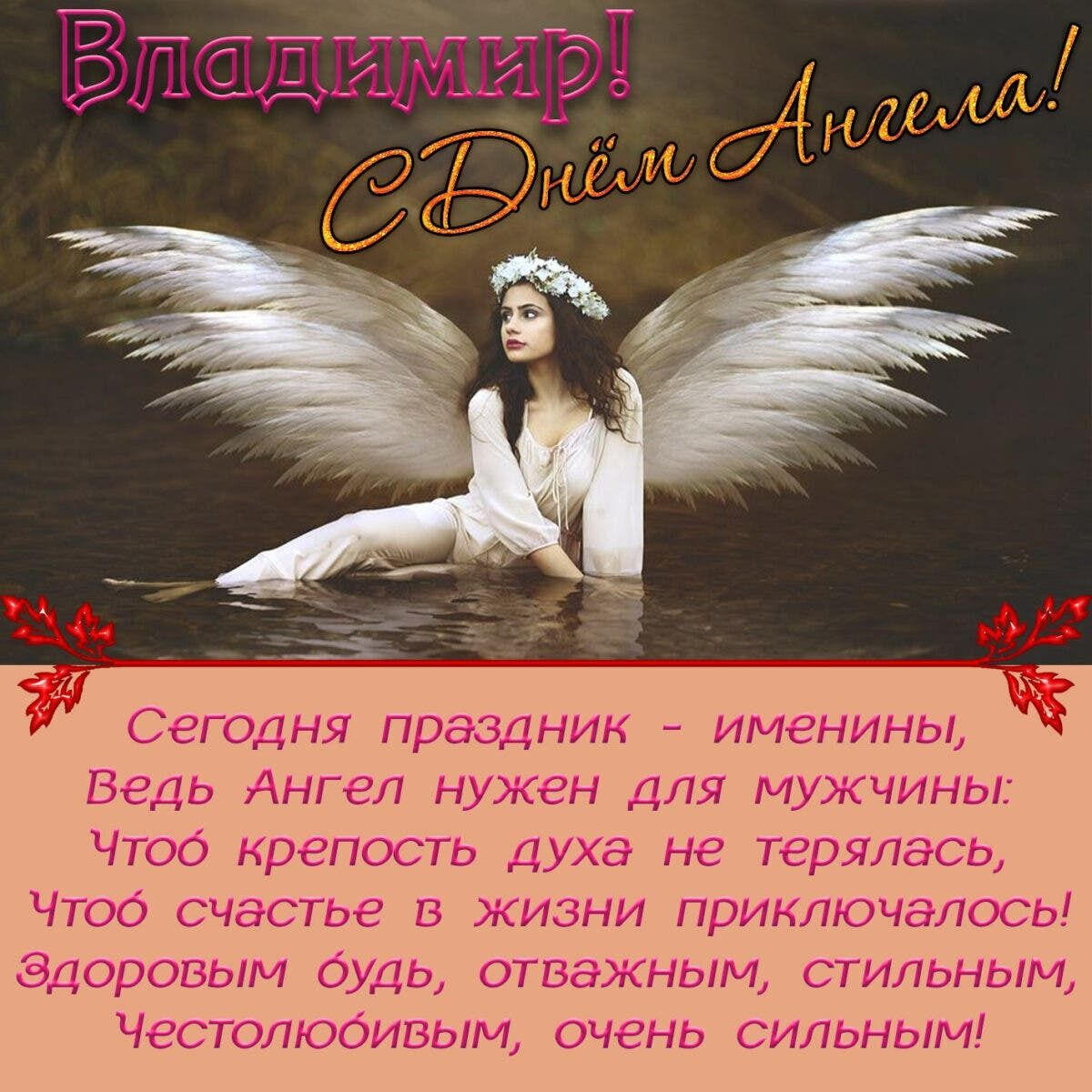 Картинка ко дню ангела Владимира