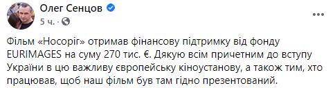 Сенцов сообщил, что его фильм получил финансирование от европейского фонда.