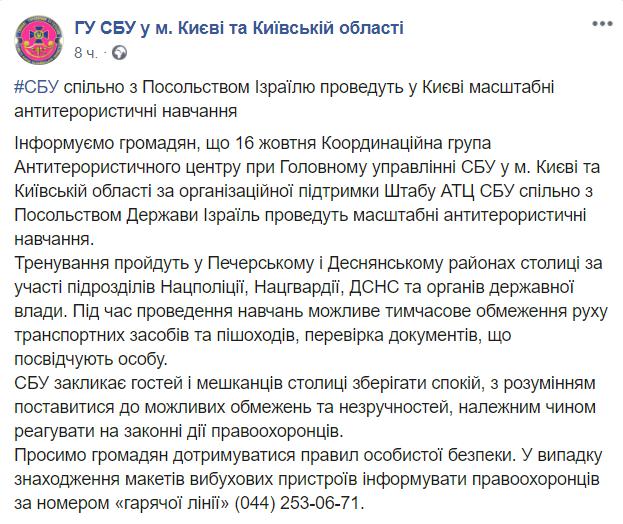 У Києві проведуть масштабні антитерористичні навчання