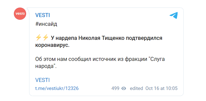 Тищенко заразився коронавірусом.