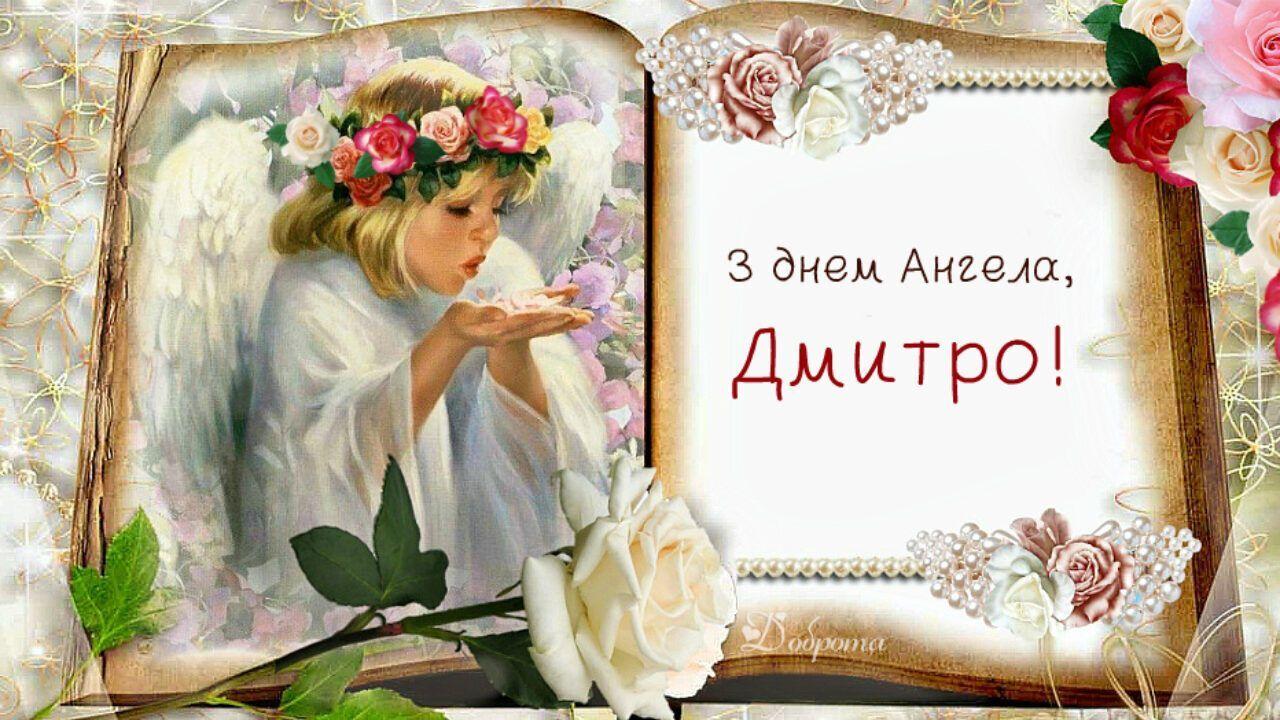 Открытка ко дню ангела Дмитрия