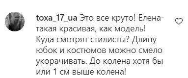 Шанувальники оцінили образ дружини президента України.
