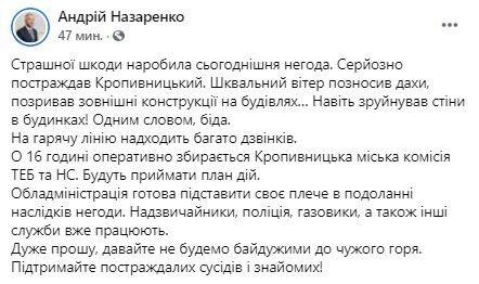 У Кропивницькому оперативно скликано комісію з питань техногенно-екологічної безпеки та надзвичайних ситуацій