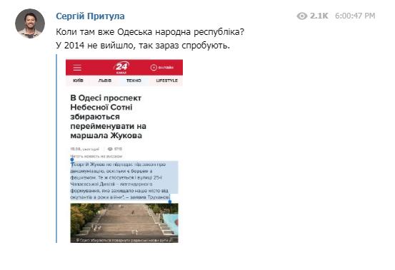 Сергей Притула отреагировал на инициативу вернуть проспекту Небесной Сотни в Одессе название в честь советского маршала Георгия Жукова