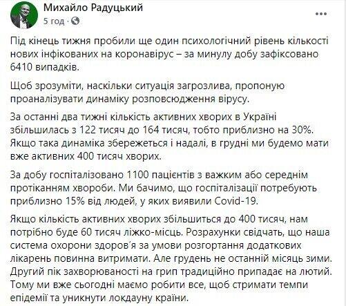 """В """"Слуге народа"""" спрогнозировали 400 тысяч больных COVID-19 украинцев в декабре"""