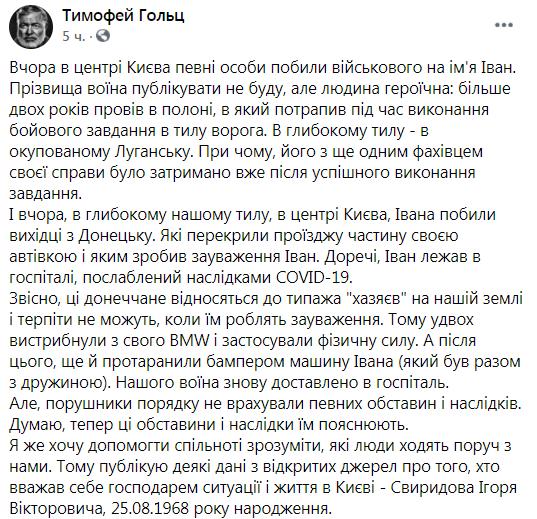 Повний пост Тимофія Гольця