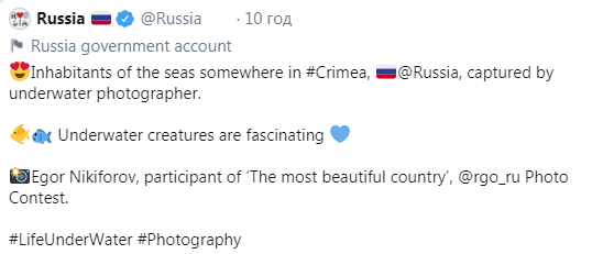 Аккаунт РФ зарахував Крим до території своєї країни