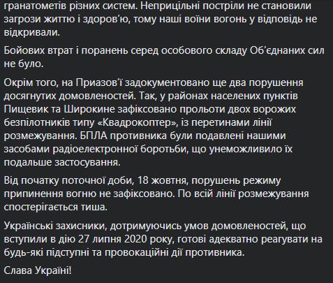 На Донбассе враг обстрелял ВСУ и применил безпилотники – штаб ООС