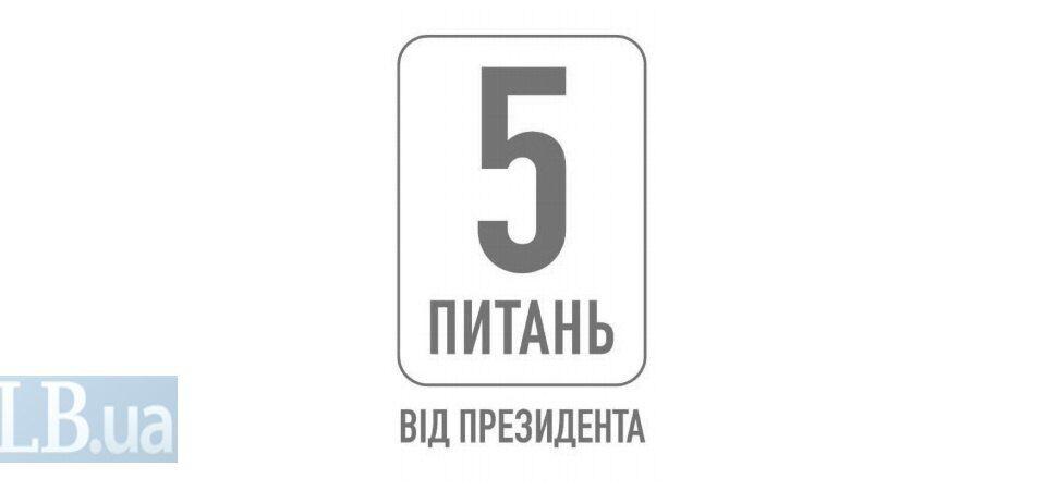 Документ по опросу от Зеленского