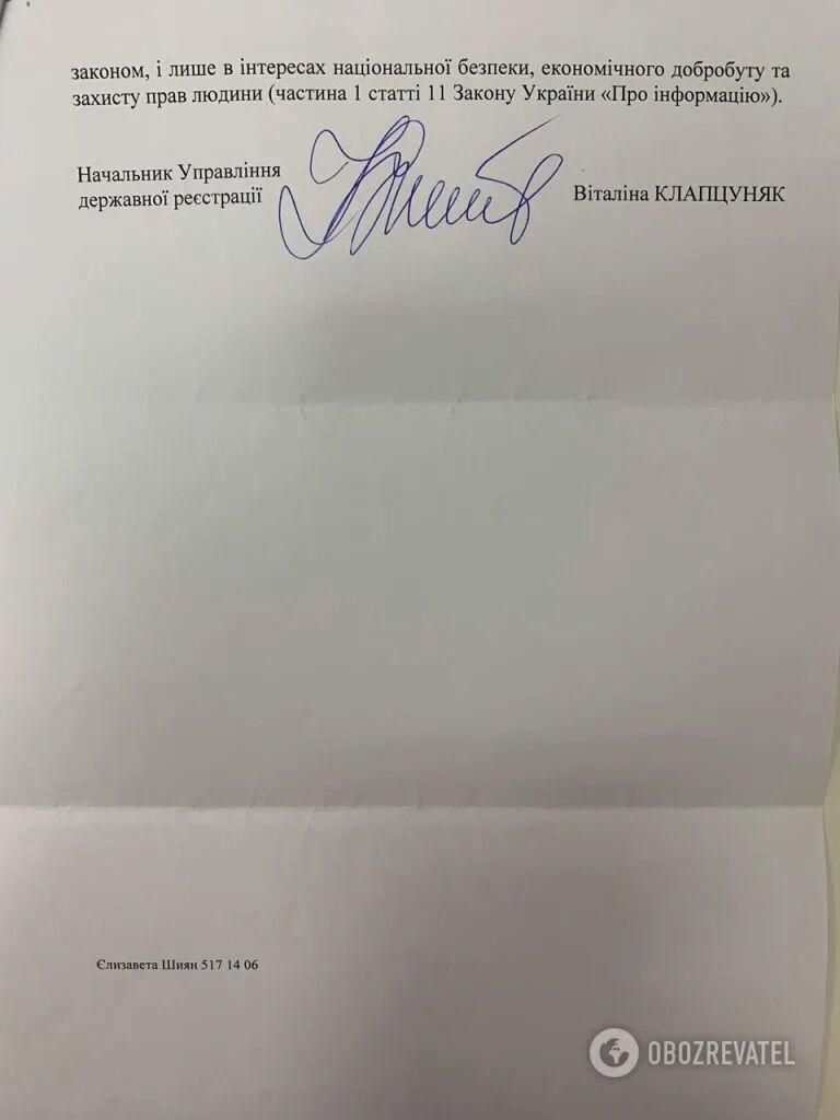 Ответ Минюста относительно нардепа Качуры