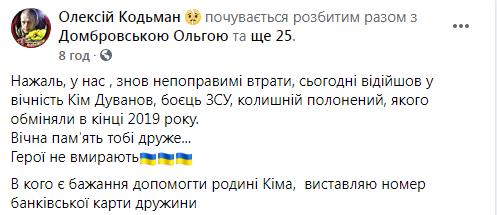 Про смерть Кіма Дуванова повідомив товариш