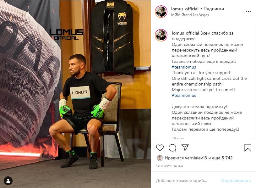 Ломаченко поблагодарил болельщиков