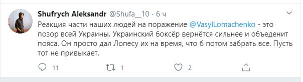 Шуфрич не сдержал эмоций